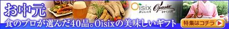 Oisix(おいしっくす)/Okasix(おかしっくす)