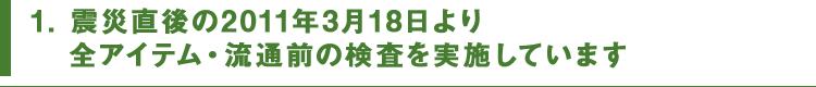 震災直後の2011年3月18日より全アイテム・流通前の検査を実施しています