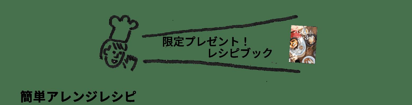 限定プレゼント!レシピブック 簡単アレンジレシピ