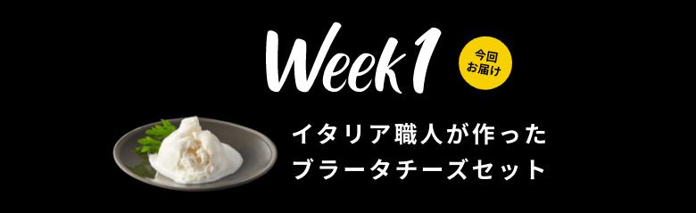 チーズ頒布会 Week01 アイテム紹介 タイトル