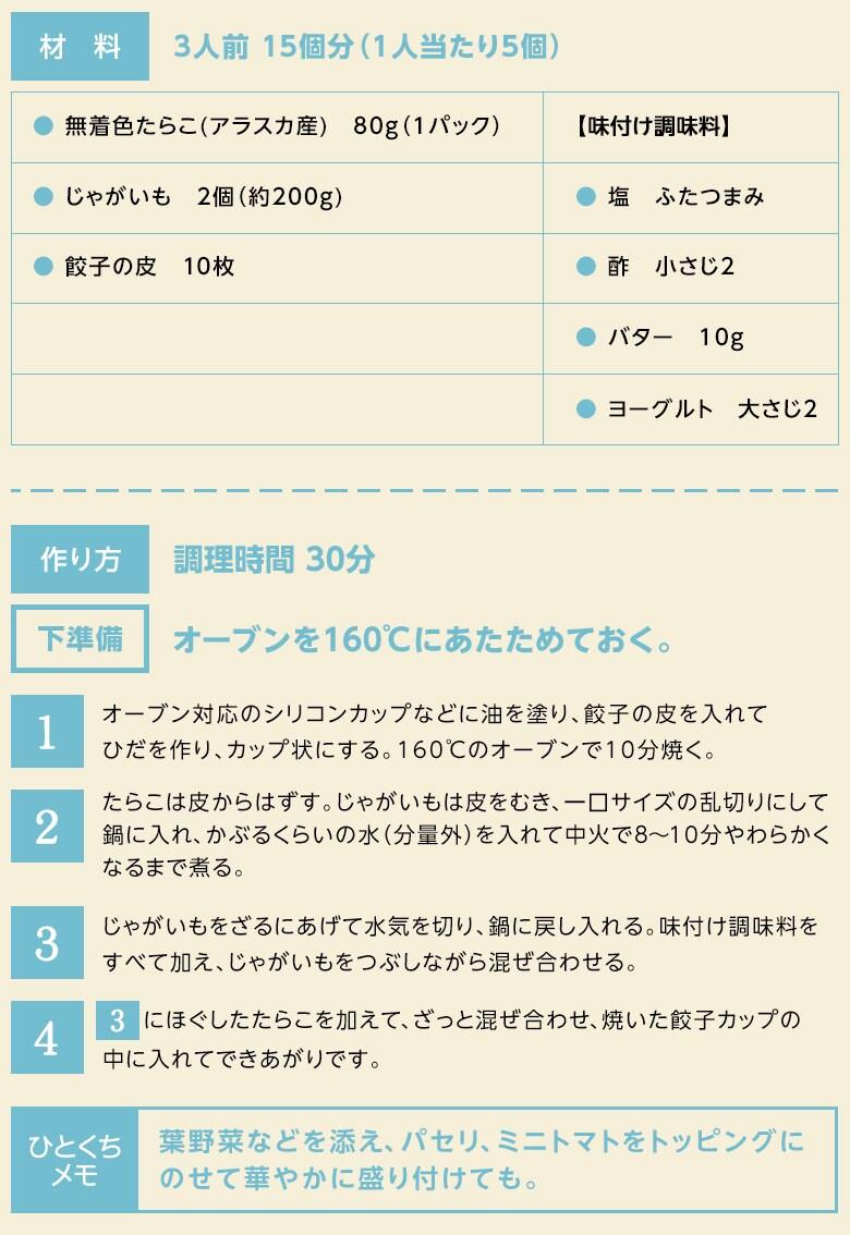 タラモの餃子カップサラダ 材料・レシピ