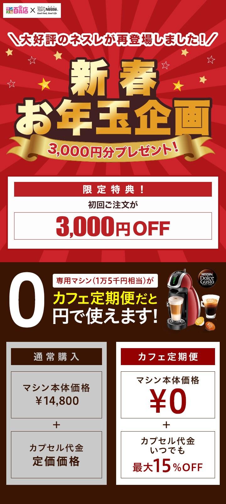 dショッピングサンプル百貨店 × Nestle キャンペーン