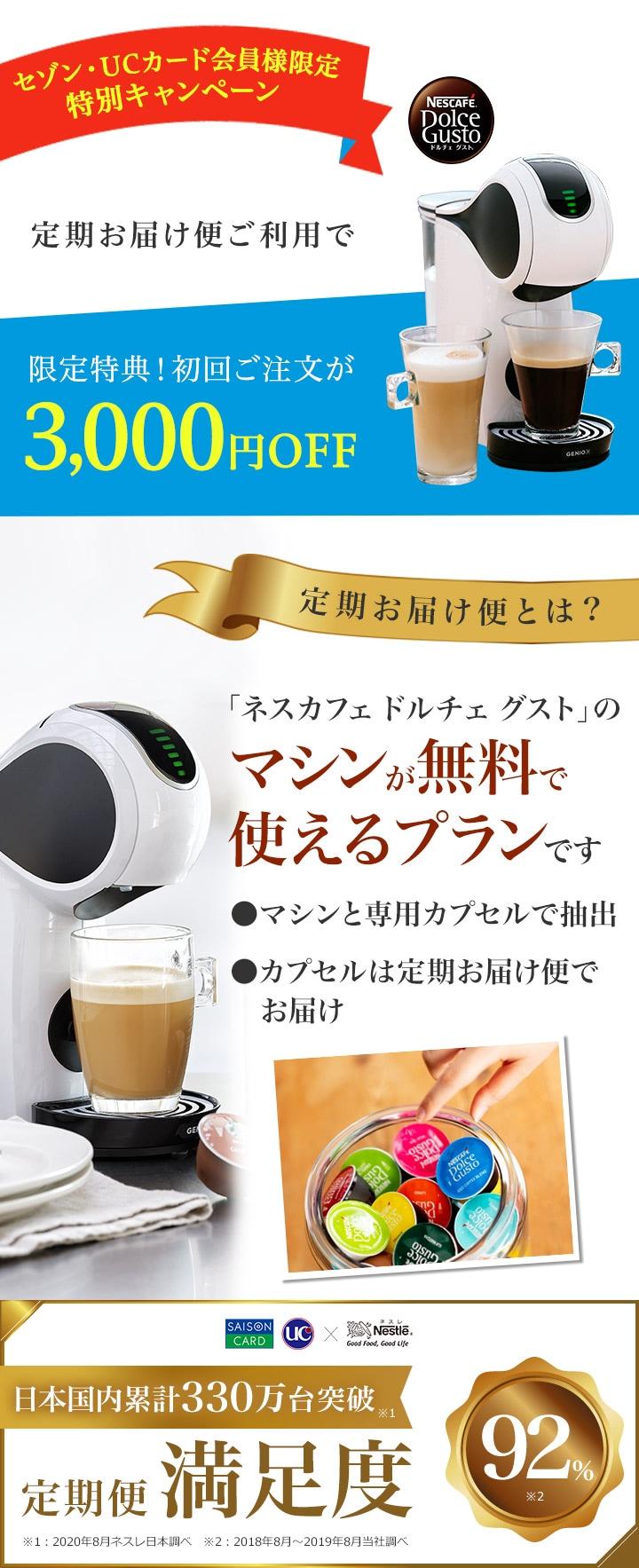 Oisix × Nestle キャンペーン