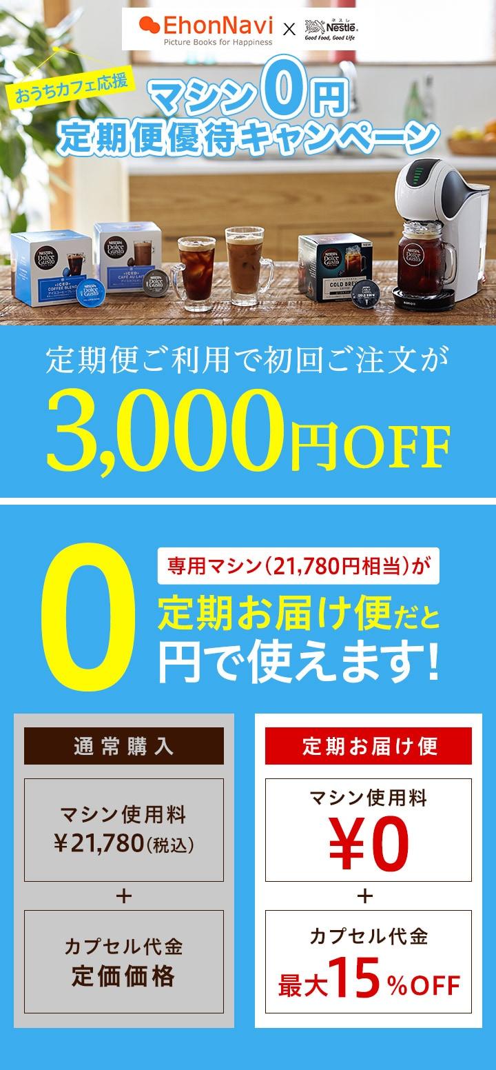 絵本ナビ × Nestle キャンペーン