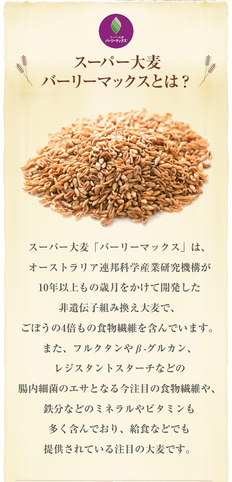TEIJIN×Oisix スーパー大麦「バーリーマックス」