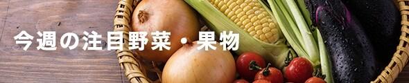 今週の注目野菜・果物