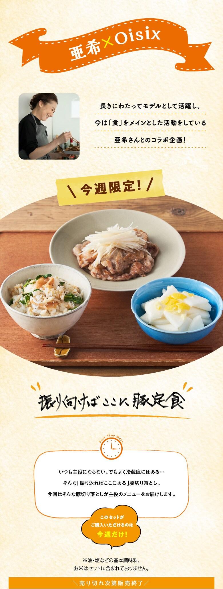 亜紀の母ちゃん食堂×Oisix