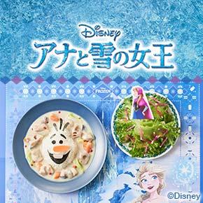 Disney第二弾【さくoiナイズ】(1/2w)