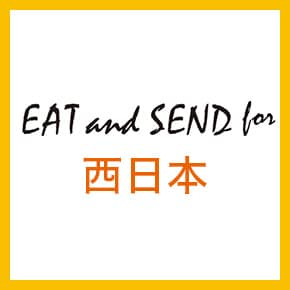 EAT&SEND for西日本