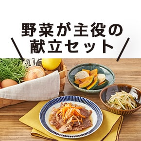 ちゃんとOisix△(notログイン)※固定