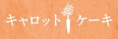 キャロットケーキ本番(1/2w)【さくoiナイズ】