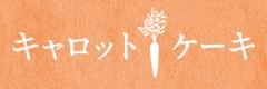 キャロットケーキ本番【さくoiナイズ】