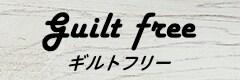 ギルトフリー(26UPまで)