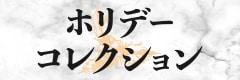 ホリデー雑貨(DEAN&DELUCA)