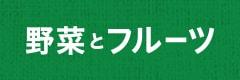 青果TOP【さくっとoisix特集】