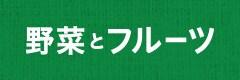 青果TOP【さくoiナイズ】
