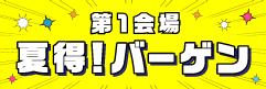 全国グルメ物産展【さくoiナイズ】