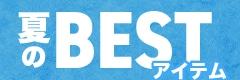 東北特集【さくoiナイズ】
