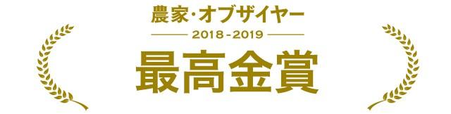 農家・オブザイヤー最高金賞