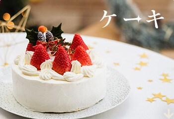 Oisix限定 クリスマスケーキ