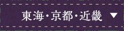 東海・京都・近畿