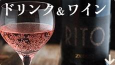 ドリンク&ワイン