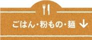 ごはん・粉もの・麺