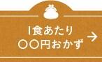 1食あたり〇〇円おかず