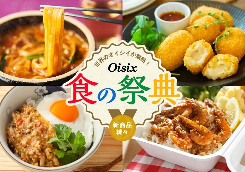 世界のおいしいが集結! Osix 食の祭典