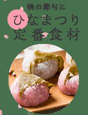 桃の節句にひなまつり定番食材