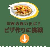 GWの思い出に!ピザ作りに挑戦