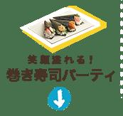 笑顔溢れる!巻き寿司パーティ