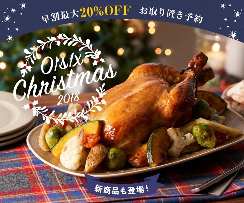 Oisix Christmas 2018