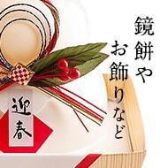お正月を彩る 鏡もちや和菓子など