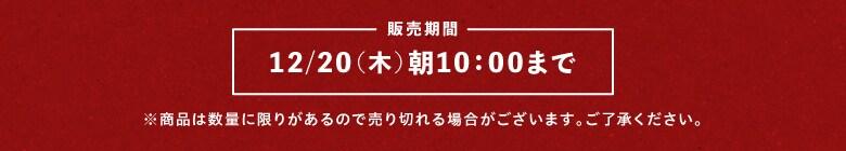 販売期間:12/20(木)10:00まで※商品は数量に限りがあるので売り切れる場合がございます。ご了承ください。