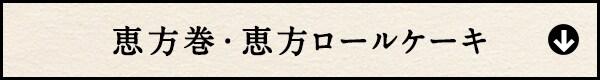 恵方巻・恵方ロールケーキ