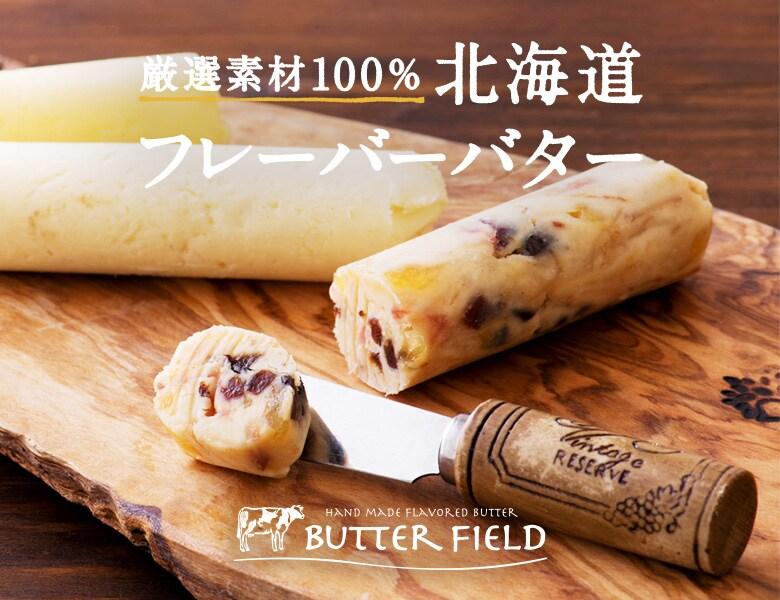 厳選素材100%北海道フレーバーバター