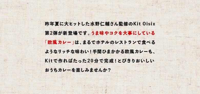 日本のカレー界で幅広く活躍されている、水野仁輔さん監修のKit Oisix第2弾が新登場です。