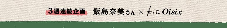 3週連続企画 飯島奈美さん×Kit Oisix