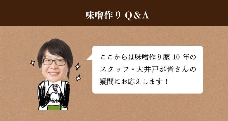 味噌_6_大井戸さんQ&A