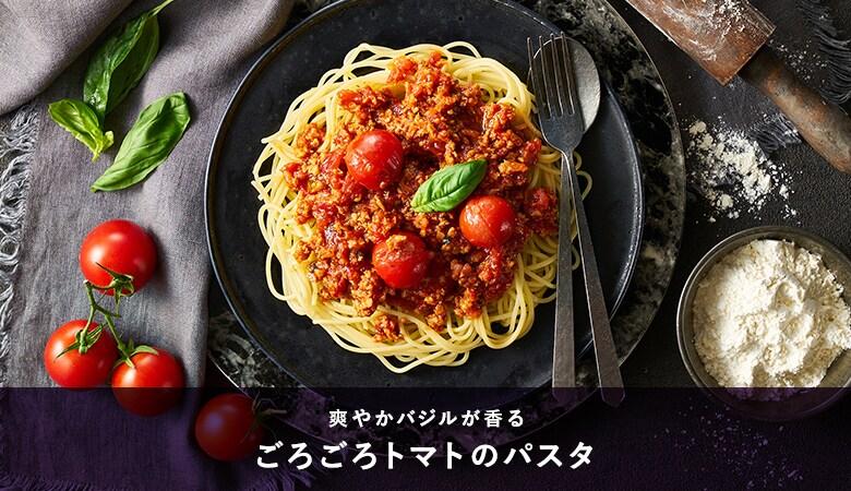 Kit2人前/[ヴィーガン]ごろごろトマトパスタ