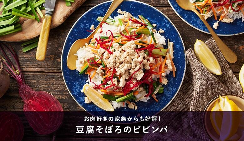 Kit2人前/[ヴィーガン] 豆腐そぼろのビビンバ