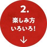 3つのおすすめポイント_ボタン2