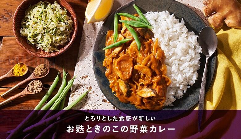 Kit2人前/[ヴィーガン]お麩と5種野菜カレー