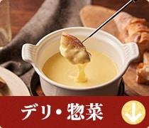デリ・惣菜