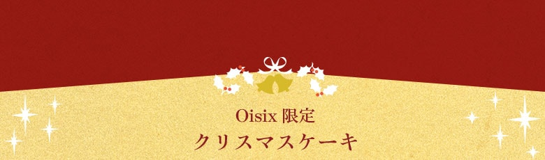 Oisix限定クリスマスケーキ
