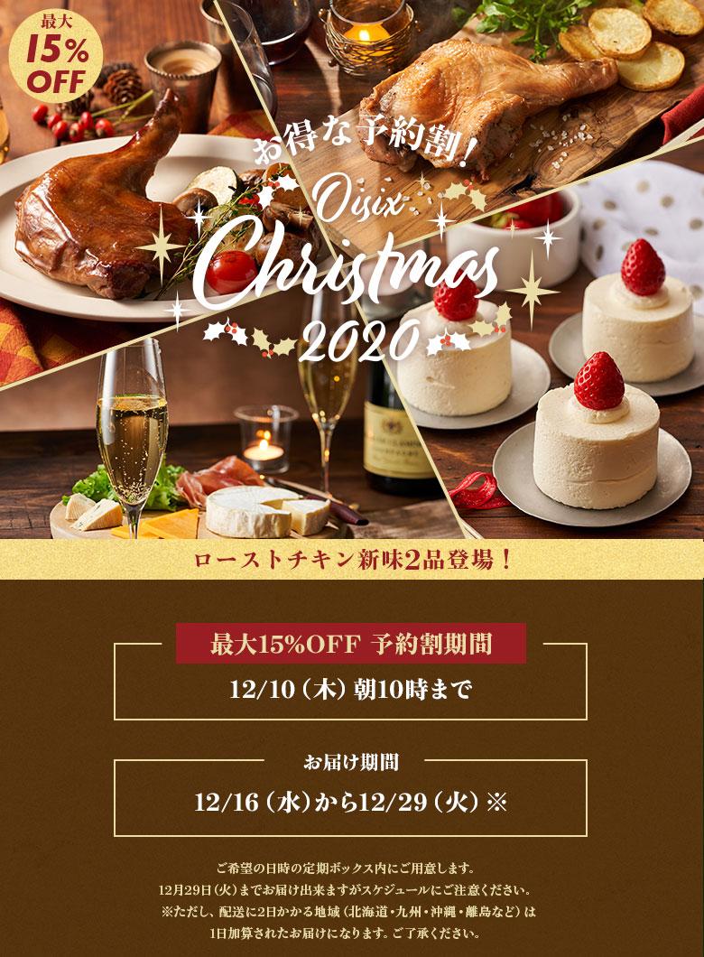 Oisix Christmas 2020