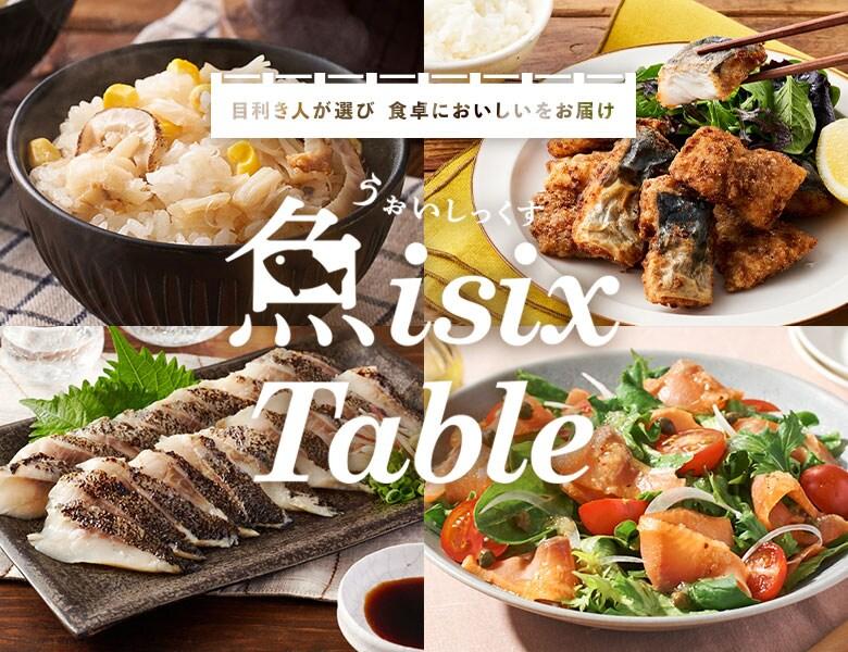 魚isix Table