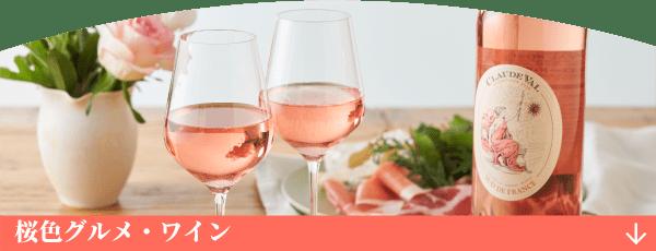 桜色グルメ・ワイン