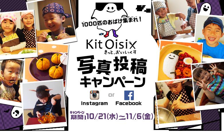 KitOisix写真投稿キャンペーン